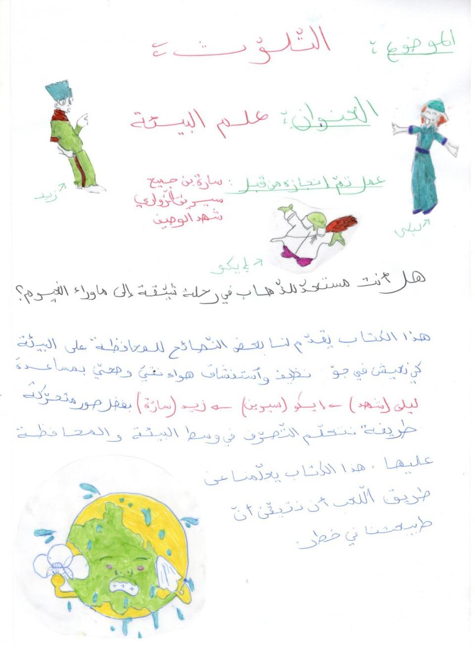 La 5e 4 découvre les nouvelles encyclopédies en langue arabe